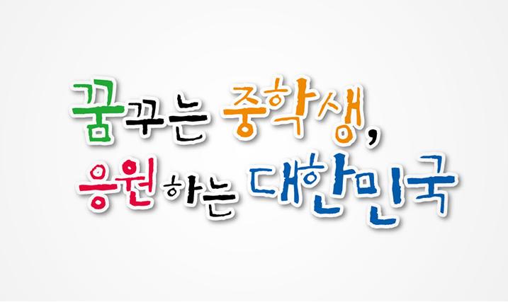 꿈꾸는 중학생, 응원하는 대한민국
