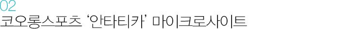 02 코오롱스포츠 '안타티카' 마이크로 사이트