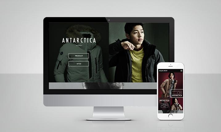 코오롱스포츠 안타티카 마이크로 사이트