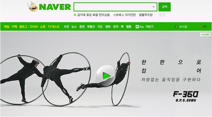 데상트 F360 O.P.S. DOWN 네이버 광고