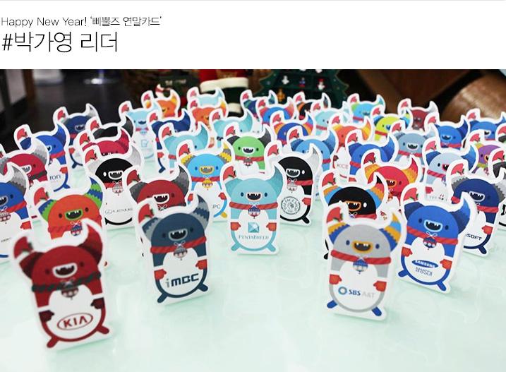 Happy New Year! '삐뿔즈 연말카드'  박가영 리더