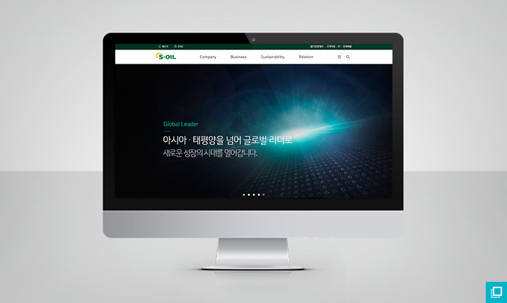 S-OIL 웹 홈페이지