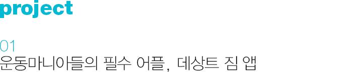 project 01 SKT T전화 MWC 전시홍보영상 제작