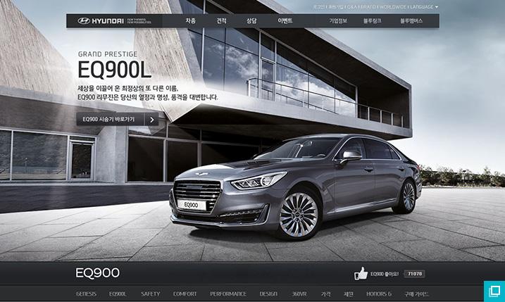 현대자동차 웹페이지