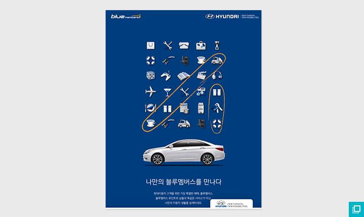 현대자동차 블루멤버스 웹페이지