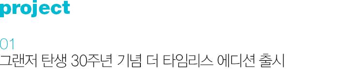 01. 그랜저 탄생 30주년 기념 더 타임리스 에디션 출시