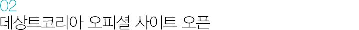 02. 데상트코리아 오피셜 사이트 오픈