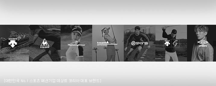 대한민국 No.1 스포츠 패션기업 데상트코리아 대표 브랜드