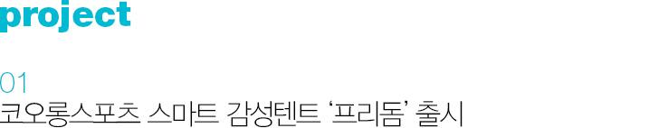 project 01 코오롱스포츠 스마트 감성텐트 '프리돔' 출시
