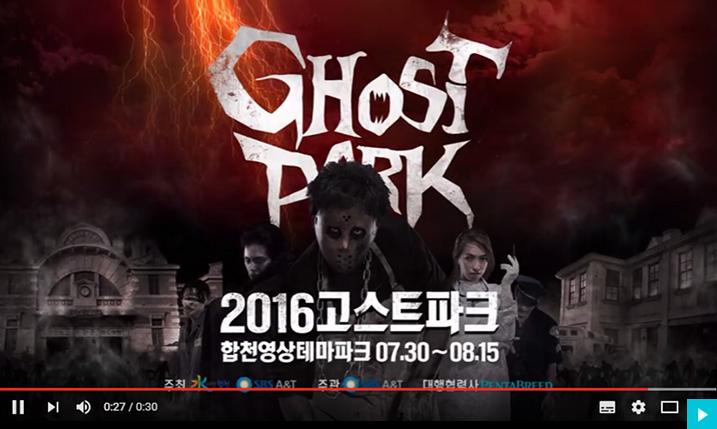 2016 고스트파크 홍보영상