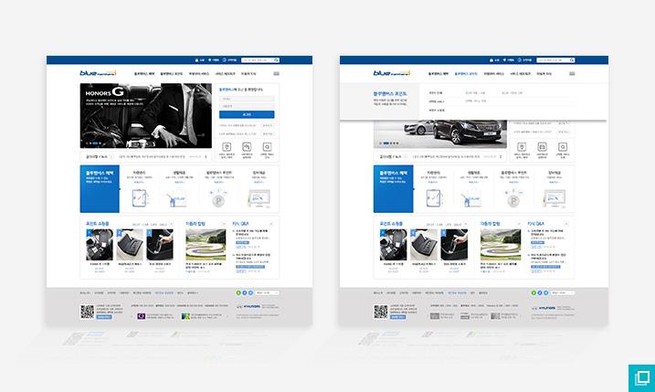 현대자동차 블루멤버스 웹사이트