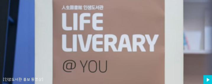 인생도서관 홍보 동영상
