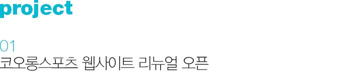 01. 코오롱스포츠 웹사이트 리뉴얼 오픈