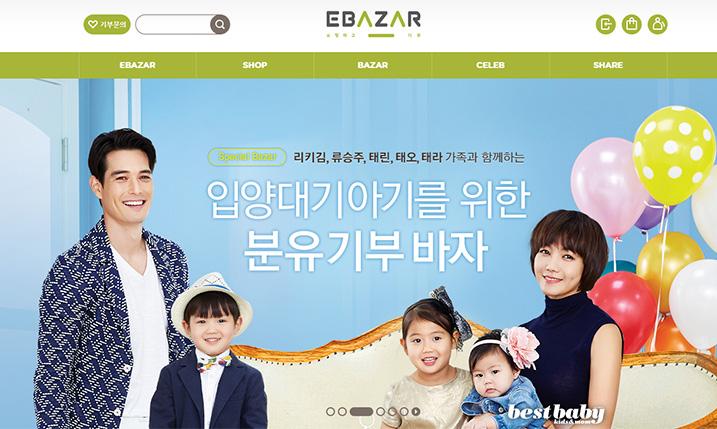 Special Bazar 리키김, 류승주, 태린, 태오, 태라 가족과 함께하는 입양대기아기를 위한 분유기부 바자