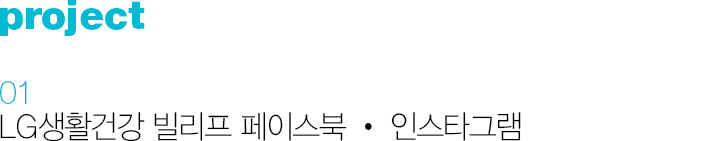 01. LG생활건강 빌리프 페이스북 · 인스타그램