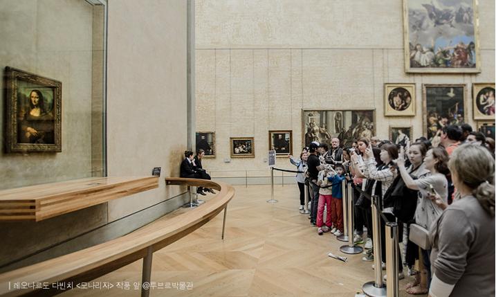 레오나르도 다빈치 모나리자 작품 앞 @루브르박물관