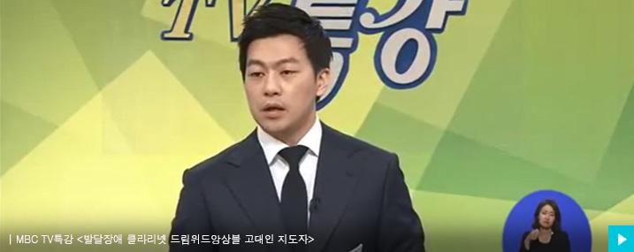 MBC TV특강 발달장애 클라리넷 드림위드앙상블 고대인 지도자