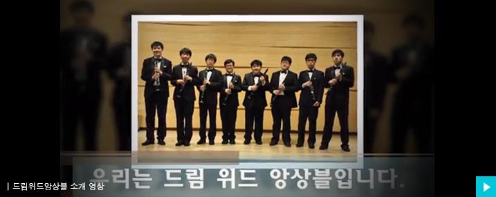 드림위드앙상블 소개 영상