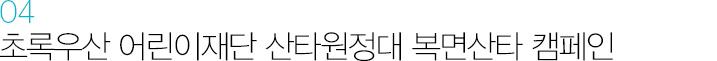 04. 초록우산 어린이재단 산타원정대 복면산타 캠페인