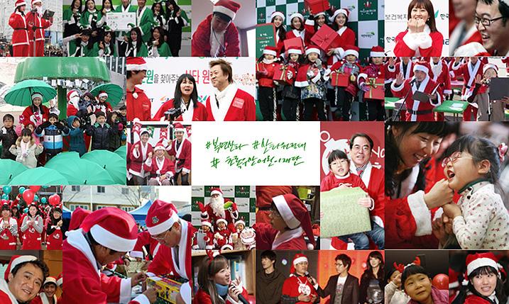 #복면산타 #산타원정대 #초록우산어린이재단