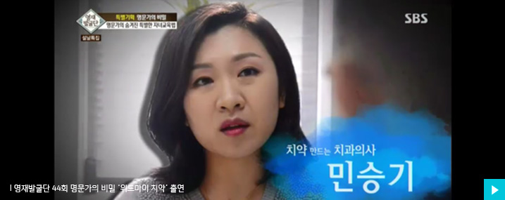 영재발굴단 44회 명문가의 비밀 '위드마이 치약' 출연