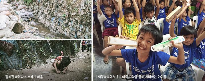 필리핀 빠야따스 쓰레기 마을 희망학교에서 위드마이 치약을 들고 기뻐하는 아이들