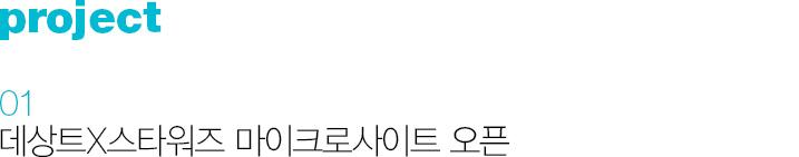 01. 데상트X스타워즈 마이크로사이트 오픈