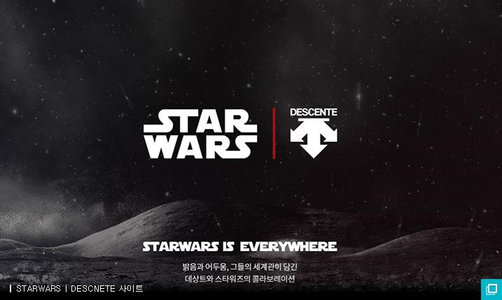 STARWARS DESCNETE 사이트