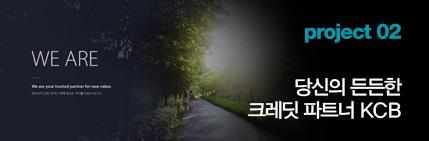 Project 02 당신의 든든한 크레딧 파트너 KCB