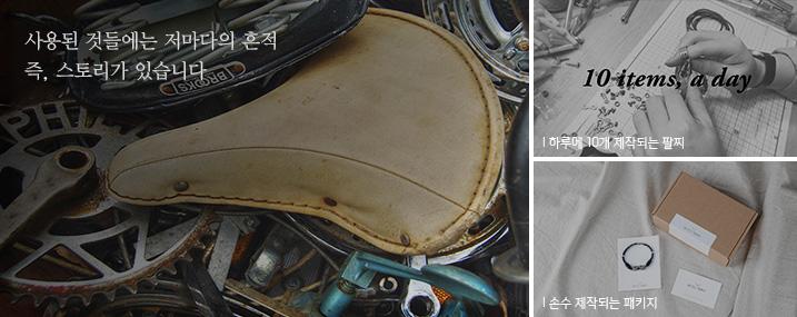 사용된 것들에는 저마다의 흔적, 즉 스토리가 있습니다. 하루에 10개 제작되는 팔찌 / 손수 제작되는 패키지