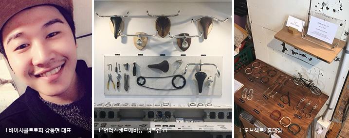 이시클트로피 강동현 대표 / 언더스탠드애비뉴' 워크샵 2F / 오브젝트 홍대점