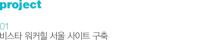 01. 비스타 워커힐 서울 사이트 구축