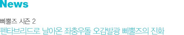 News 삐뿔즈 시즌 2 펜타브리드로 날아온 좌충우돌 오감발광 삐뿔즈의 진화