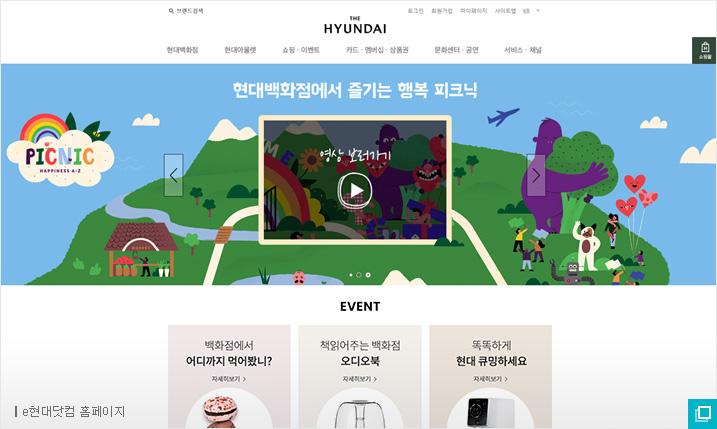 e현대닷컴 홈페이지