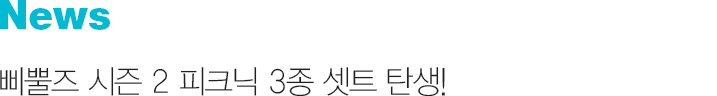 News 삐뿔즈 시즌 2 피크닉 3종 셋트 탄생!