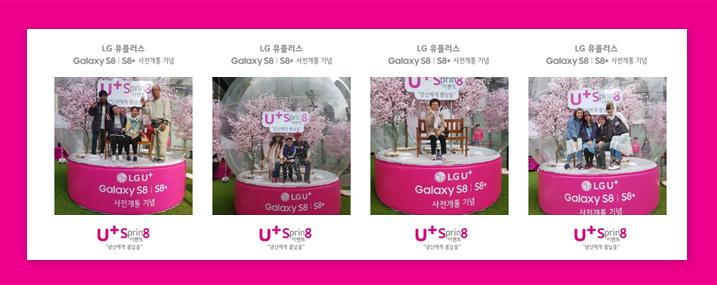 LG 유플러스 갤럭시 S8 사전개통 기념 오프라인 프로모션 현장2