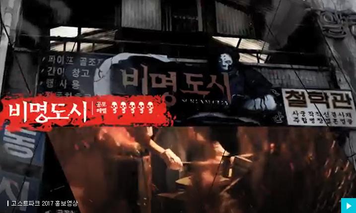 고스트파크 2017 홍보영상