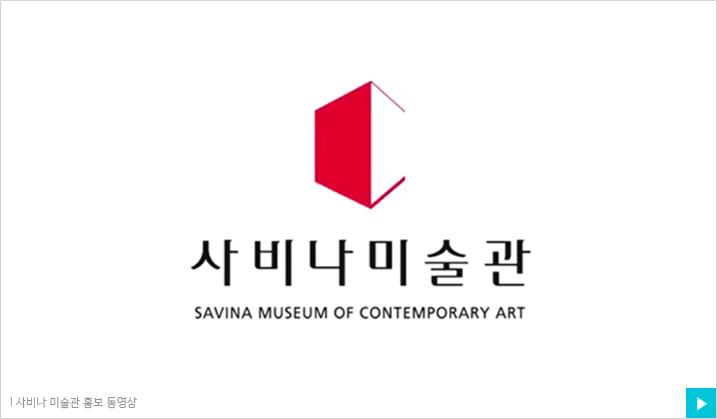 사비나 미술관 홍보 동영상