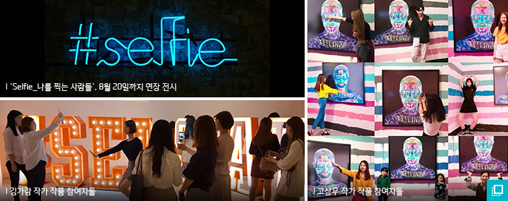'Selfie_나를 찍는 사람들', 8월 20일까지 연장 전시, 김가람 작가 작품 참여자들, 고상우 작가 작품 참여자들