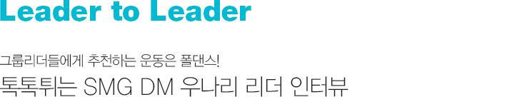 Leader to Leader 그룹리더들에게 추천하는 운동은 폴댄스! 톡톡튀는 SMG DM 우나리 리더 인터뷰