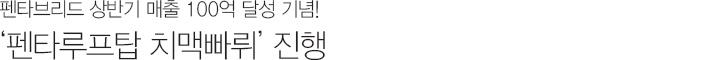 펜타브리드 상반기 매출 100억 달성 기념! '펜타루프탑 치맥빠뤼' 진행