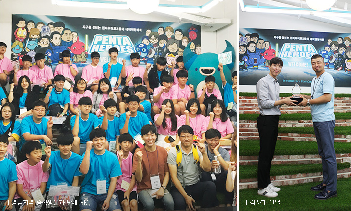 영암지역 중학생들과 단체 사진