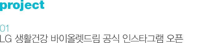 01. LG 생활건강 바이올렛드림 공식 인스타그램 오픈