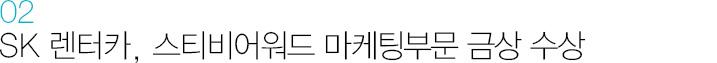 02. SK 렌터카, 스티비어워드 마케팅부문 금상 수상