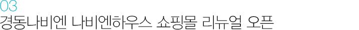 03. 경동나비엔 나비엔하우스 쇼핑몰 리뉴얼 오픈