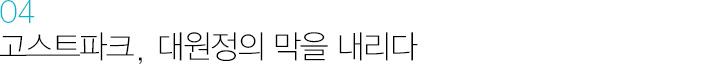 04. 고스트파크, 대원정의 막을 내리다