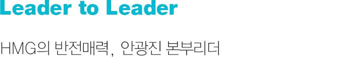 Leader to Leader HMG의 반전매력, 안광진 본부리더