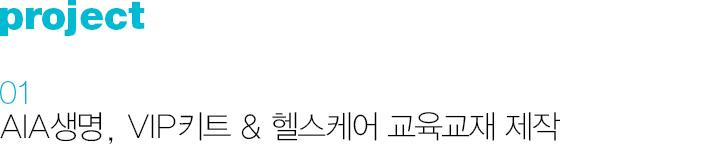 01. 01.AIA생명, VIP키트 & 헬스케어 교육교재 제작