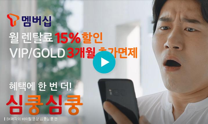 SK매직의 바이럴영상 심쿵심쿵 편