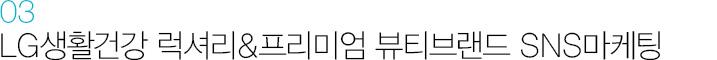 03. LG생활건강 럭셔리&프리미엄 뷰티브랜드 SNS마케팅